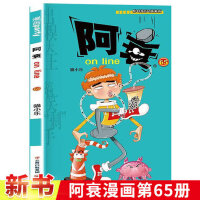 阿衰61集 第六十一册漫画 猫小乐/著(现货)