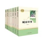 七年级上册名著阅读课程化丛书系列 共7册