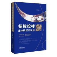 正版 招标投标法律解读与风险防范实务 白如银 中国法制 9787521600834