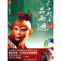六小龄童品西游(上)(全新版)(不提供光盘内容)