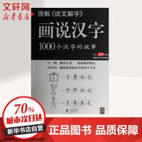 图解《说文解字》:画说汉字 北京联合出版公司