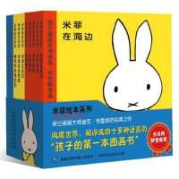 米菲绘本系列--米菲哭了 (套装书)*辑10册0-2岁儿童图画书故事书3-6岁儿童童话故事书