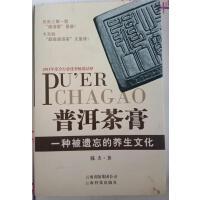 【二手旧书9成新】普洱茶膏:一种被遗忘的养生文化 陈杰 9787541635090 /陈杰 著 云