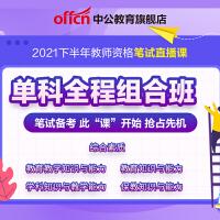 中公网校【高中语文】2020上教师资格笔试冲刺直播课