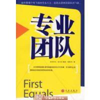 【二手9成新】专业团队(加)麦克纳 ,刘世强 9787508606330中信出