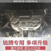 荣威i5发动机护板ei6荣威rx5发动机护板新名爵mg6底盘护板rx3