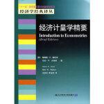 经济计量学精要(经济学译丛)(美)斯托克(Stock,J.H.),(美)沃特森(Wason,M.W.),王庆97878