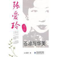 【二手旧书9成新】苍凉与华美-张爱玲述论 庄超颖