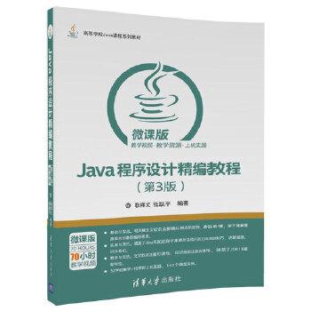 《Java程序设计精编教程(第3版)-微课版》(耿祥生死决详解图片