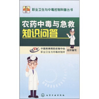 农药中毒与急救知识问答 中国疾病预防控制中心职业卫生与中毒控制所 9787122021113
