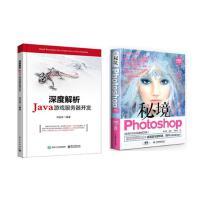 深度解析Java游戏服务器开发 游戏服务器技术宝典+ 秘境Photoshop 架构分析系统优化数据库技术 游戏服务端技