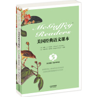 美国经典语文课本:McGuffey Readers(英文版)(同步导学版 Book Five)