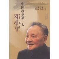 9.9元包邮秒杀 中国改革第一人 邓小平 33折特惠