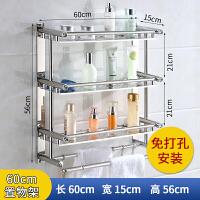 家居生活用品卫生间不锈钢毛巾架壁挂浴室收纳架洗手间厕所洗漱台免打孔