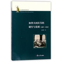 加拿大国庆节的诞生与发展(1867-1942)/西方思想文化史研究丛书