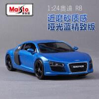 美驰图奥迪R8合金汽车模型1:24原厂金属汽车摆件跑车模型仿真 哑光蓝 精致版092