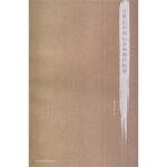 【RT4】20世纪中国山水画现代转型 张谷�F 中国美术学院出版社 9787550304147