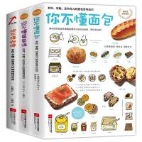全3册你不懂系列书籍 面包 葡萄酒 咖啡 有料有趣还有范儿的面包 葡萄酒咖啡百科知识书籍茶酒咖啡红酒烹饪美食烘焙甜品书