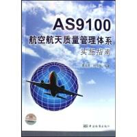 【二手旧书9成新】 AS9100航空航天质量管理体系实施指南惠社宏,段伟超9787506652278中国标准出版社