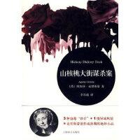 【旧书二手书9成新】山核桃大街案 (英)阿加莎・克里斯蒂 9787532748884 上海译文出版社