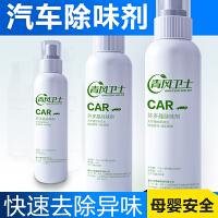 车内除臭除烟味汽车空气净化剂清新剂新车甲醛异味除味剂 车内除味剂(100ml)