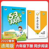 2020春 53天天练小学同步阅读六年级下册 6年级下册五三天天练 含参考答案