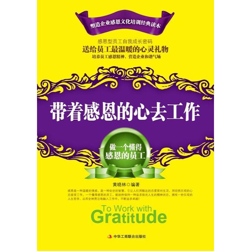 带着感恩的心去工作--企业感恩文化培训经典读本
