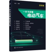 一本书读懂电动汽车