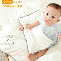 日本新生儿床上用品婴儿床品套件宝宝床品纯棉五件套可拆洗 117*100