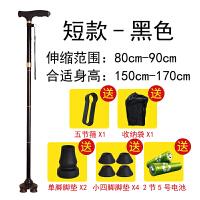 老人四脚拐杖老年人登山杖拐棍手杖拐�E多功能可折叠防滑伸缩轻便 短款-黑色:合适身高1.5米-1.7米