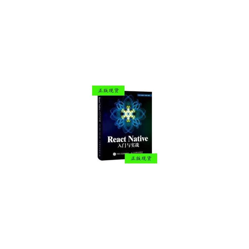 【二手旧书9成新】React Native入门与实战 /王利华、魏晓军、冯【正版现货,请注意售价定价】