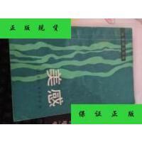 【二手旧书9成新】美感 /美]乔治桑塔耶纳著;缪灵珠译 中国社会