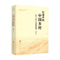 """行进中的中国乡村――一位""""三农""""记者的视角"""