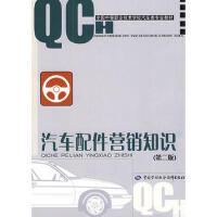 汽车配件营销知识(第二版) 人力资源和社会保障部教材办公室 组织编写 中国劳动社会保障出版社 978750457869