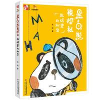 黑白熊侦探社(乱码里的秘密)/《儿童文学》童书馆 大拇指原创