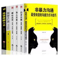 全套6册 非暴力沟通正版沟通的艺术口才三绝为人三会修心三不套装高情商聊天术情商书籍人际关系交往技术书籍畅销书排行榜