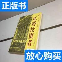 [二手旧书9成新]【华安基金世界资本经典译丛】兀鹫投资者【一版?