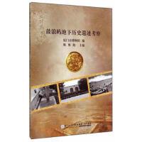 鼓浪屿地下历史遗迹考察 厦门市博物馆,靳维柏 厦门大学出版社 9787561552155