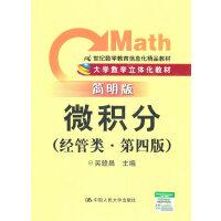 微积分(经管类.第四版)简明版――大学数学立体化教材