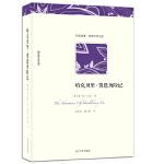 """哈克贝里・费恩历险记(马克・吐温继《汤姆・索亚历险记》之后带给世界又一部真正的、给孩子和所有""""过去是孩子的人""""的历险记  精彩继续,惊险依旧  名家全译本)"""
