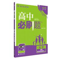 理想树67高考2019新版 高中必刷题 高二化学选修4 化学反应原理 适用于苏教版教材