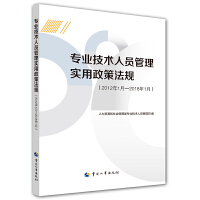 专业技术人员管理实用政策法规(2012年1月―2018年1月)