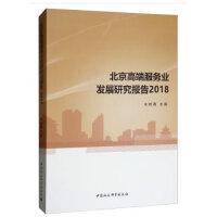 北京高端服务业发展研究报告2018