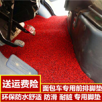 新五菱之光脚垫6389/6376长安之星6371金牛星面包车专用丝圈脚垫SN9650