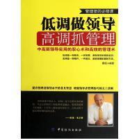 现货 低调做领导 高调抓管理 中国纺织出版社 蔡践著