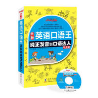 【旧书珍藏9成新正版现货包邮】英语口语王----纯正发音到口语达人 方振宇 等 海豚出版社 9787511007858