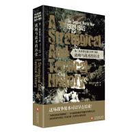第二次世界大战(1939-1945):战略与战术的历史 一个军事理论家眼中的第二次世界大战军事迷必看的经典名作,国内首