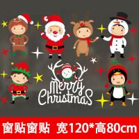圣诞节装饰品圣诞树场景布置玻璃橱窗贴纸礼物小礼品墙贴门贴创意 圣诞窗贴-01号
