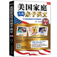 美国家庭万用亲子英文( 一本书把美国家庭学习环境搬回家,足不出户也能让孩子上国际学校!随书附赠MP3