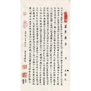 实力书法家,佛教弟子 崔增智 008保真书法【兰亭xu 】40*20cm.纸本软片,品如图。